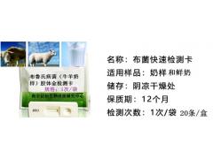 牛羊布鲁氏杆菌(鲜奶,奶羊)快速检测卡