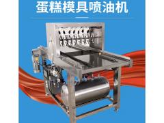 自动蛋糕考盘喷油机 食品喷油 蛋糕模具喷油机
