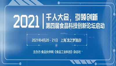第四届食品科技创新论坛暨2021大健康食品发展论坛