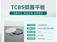 弧菌TCBS琼脂平板培养基 真空无菌三层独立包装7-9cm