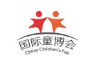 2021中国(深圳)儿童产业博览会暨电商直播节