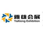2021第4届中国青岛·北方国际茶产业博览会
