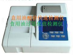 食用油酸价过氧化值检测仪SP-10型