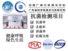 抗菌检测,抗菌率测试,CNAS\CMA抗菌检测报告