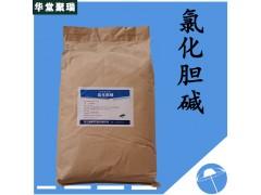 氯化胆碱厂家 氯化胆碱价格 现货供应