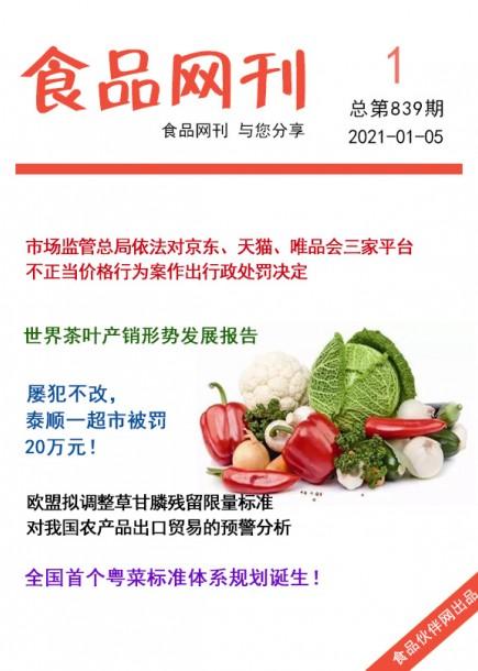 食品网刊2021年第839期
