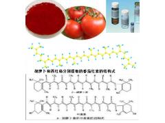 番茄红素CAS#502-65-8标准品植物提取物