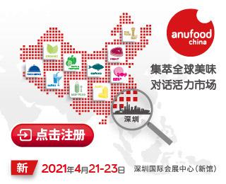 食饮行业复苏在望 ANUFOOD China观众预登记通道全面开启