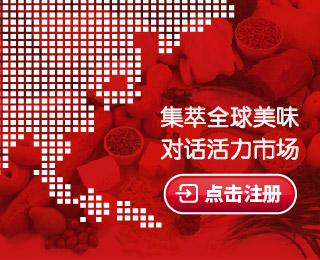世界食品(深圳)博览会定档2021年新展期