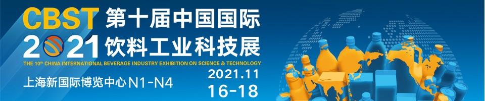 第十届中国国际饮料工业科技展 (CBST2021)