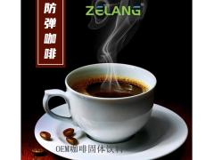 代加工咖啡固体饮料、复合咖啡固体饮料、冻干咖啡固体饮料