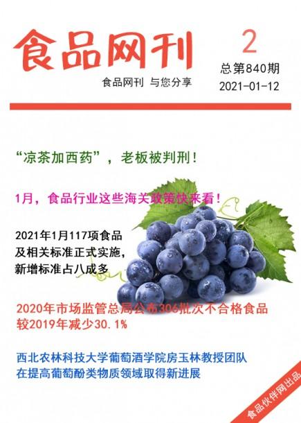 食品网刊2021年第840期