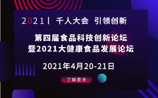 第四�檬称房萍��新���暨2021 大健康食品�l展���邀�函