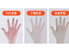 一次性丁晴手套实验科研用级