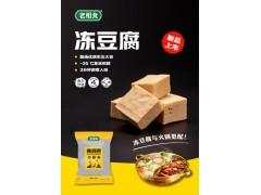老相食新品冻豆腐