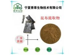 昆布提取物 昆布多糖30% 食品级 昆布粉 海带速溶粉供应商