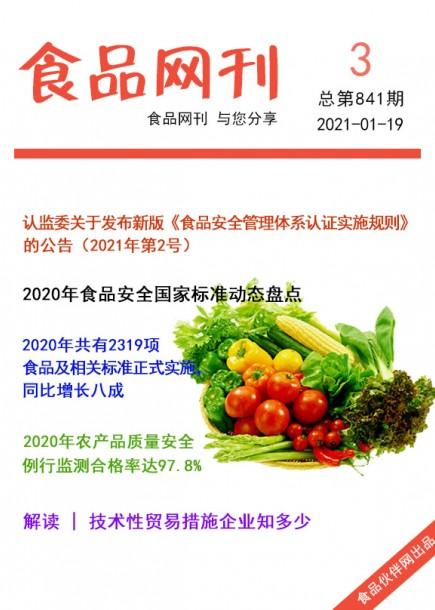 食品网刊2021年第841期