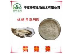 牡蛎肽98% 牡蛎提取物牡蛎肉粉食品级 批发牡蛎壳提取物