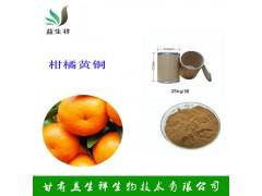柑橘黄酮  含量50%柑橘提取物