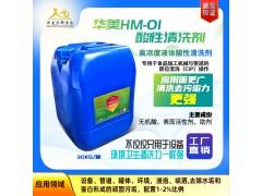 供应华美-01酸性清洗剂