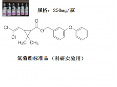 氯菊酯标准品98%以上--南京钻恒生物