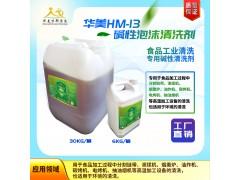 供应华美-13泡沫清洗剂