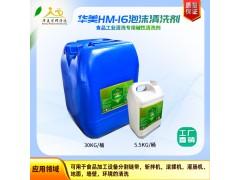供应华美-16泡沫清洗剂