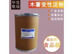木薯变性淀粉生产厂家 食品级木薯变性淀粉厂家