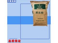 复配增稠剂 果冻粉批发 果冻粉含量标准 万象宏润