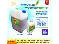 供应华美HM-12CIP碱性清洗剂