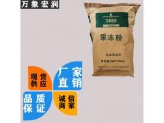 万象宏润销售复配增稠剂 供应食品级果冻粉 批发果冻粉