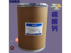 碳酸钙加工厂家 碳酸钙批发 华堂聚瑞