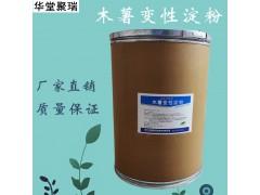 木薯变性淀粉加工厂家 木薯变性淀粉批发