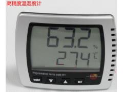 德国德图TESTO608-H1数显高精度温湿度计