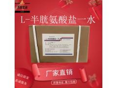L-半胱氨酸盐一水生产商 食用L-半胱氨酸盐一水生产厂家