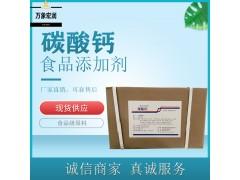 碳酸钙生产商 食用碳酸钙生产厂家