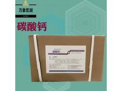 碳酸钙原料批发 碳酸钙实时报价