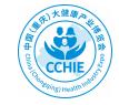 2021年中国(重庆) 大健康产业博览会