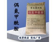 偶氮甲酰胺价格 偶氮甲酰胺厂家 华堂聚瑞