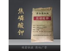 焦磷酸钾价格 焦磷酸钾厂家 华堂聚瑞