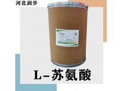 L-苏氨酸厂家 L-苏氨酸厂家批发
