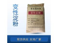 变性淀粉价格 变性淀粉厂家 华堂聚瑞