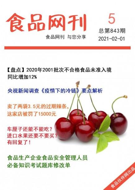 食品网刊2021年第843期