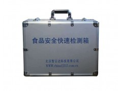 食品安全检测箱多功能食品检测设备 供应