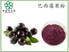 巴西莓果粉 全水溶 阿萨伊果粉