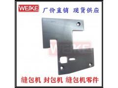 NLI纽朗工业株式会社DS-7C纽朗封包机针板