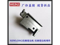 纽朗DS-7C DS-9C缝包机106062下切台