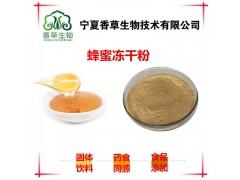蜂蜜粉98%蜂蜜速溶粉食品级 蜂蜜花冻干粉 宁夏土蜂蜜提取物