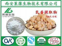 乳香提取物,75%乳香酸,乳香酸,乳香厂家,乳香酸现货供应