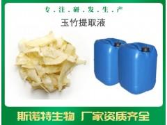 玉竹提取液 生产厂家供应 玉竹浸膏